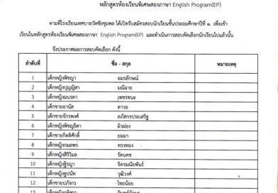 ประกาศผลการสอบคัดเลือกนักเรียนชั้นประถมศึกษาปีที่ 1 ปีการศึกษา 2562 หลักสูตรสองภาษา (EP)