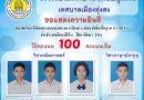 ขอแสดงความยินดีกับนักเรียนที่มีผลการทดสอบ O-NET ได้คะแนน 100 คะแนนเต็ม