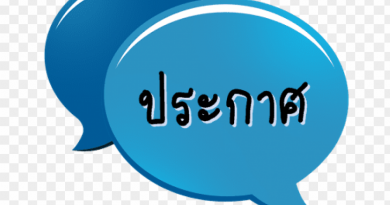ประกาศผลการสอบคัดเลือกนักเรียนชั้นประถมศึกษาปีที่ ๑ ปีการศึกษา ๒๕๖๓ หลักสูตรห้องเรียนพิเศษ ๒ ภาษา (EP)